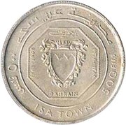 500 Fils - Isa Bin Salman (Ville d'Isa) – revers