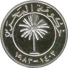 1 Fils - Isa bin Salman – avers