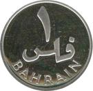 1 Fils - Isa bin Salman – revers