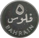 5 Fils - Isa bin Salman (Silver Proof Issue) – revers