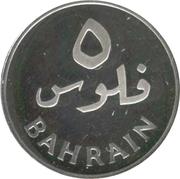 5 Fils - Isa bin Salman (Silver Proof Issue) – revers