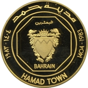 10 dinars Isa (Hamad Town) – revers