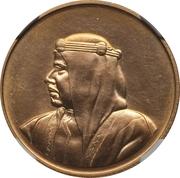 10 dinars Isa (Independence) – avers