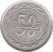 50 fils Issa ben Salmane -  revers