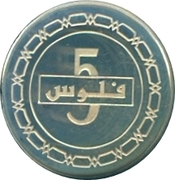 5 Fils - Hamad – revers
