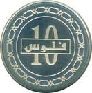 10 Fils - Hamad – revers