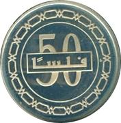 50 Fils - Hamad – revers