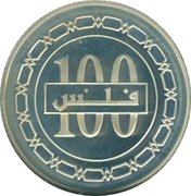 100 Fils - Hamad – revers