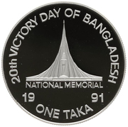 1 taka (Indépendance du Bangladesh) – revers