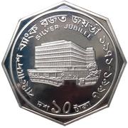 10 taka (25ème anniversaire de la Banque centrale) – revers