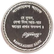 10 taka (Rabindranath Tagore) – revers