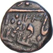 1 Paisa - Sayaji Rao II (AH1235-1264 / 1819-1847AD) – avers
