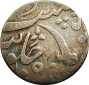 1 Rupee - Muhammad Akbar II [Ganpat Rao] – revers