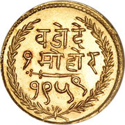 1 mohur - Sayaji Rao III – revers