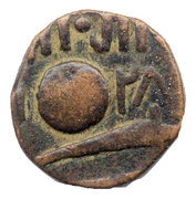 ½ Paisa - Malhar Rao (AH1287-1292 / 1870-1875AD) – revers