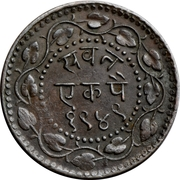 1 Pai - Sayaji Rao III – revers