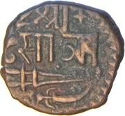 Paisa - Satyaji Rao - II (Amreli Mint) – avers