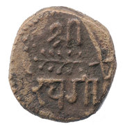 1 Paisa Rao Kande – revers