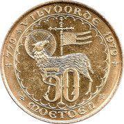 Vilvoorde 779-1979 - 50 moetoen – revers