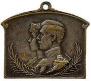 Plaquette Chers écoliers bruxellois de 1915-1916 – avers