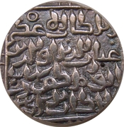 1 Tanka - Ghiyath al Din Bahadur (Khitta Lakhnauti Mint) – avers