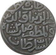 Tanka - Fakhr al-Din Mubarak Shah (Hadrat Jalal Sunargaon mint) – avers