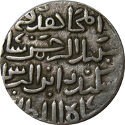 Tanka - Sikandar Shah (Iqlim Muazzamabad mint) – avers