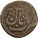 1 Anna - Shah Jahan Begam – revers