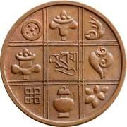 1 pice - Jigme Dorji Wangchuck -  avers