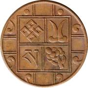 1 pice - Jigme Dorji Wangchuck -  revers