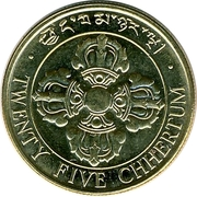 25 chhertums - Jigme Singye -  revers