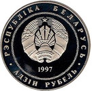 1 rouble (anniversaire de l'Independance) – avers