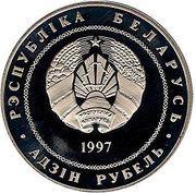1 rouble (anniversaire de l'Independance) -  avers