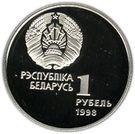 1 rouble (saut de haies) – avers