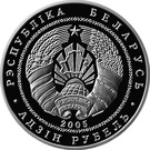 1 rouble  Vaukavysk – avers