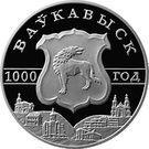 1 rouble  Vaukavysk – revers