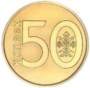 50 Kopeek -  revers