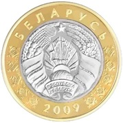 2 Roubles -  avers