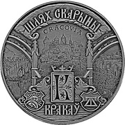 1 rouble (Francisk Skorina's Way. Krakow) -  revers