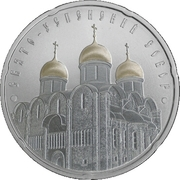 20 Roubles (The Cathedral of the Assumption) -  revers