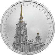 20 Roubles (The Cathedral of SS Peter and Paul) -  revers