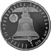 20 Roubles (The Cathedral of St Alexander Nevsky) -  avers