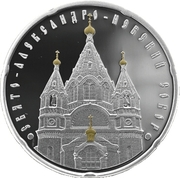 20 Roubles (The Cathedral of St Alexander Nevsky) -  revers