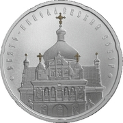 20 Roubles (The Cathedral of St Nicholas) -  revers