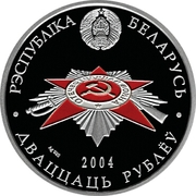 20 Roubles (Hero-Fortress Brest) -  avers