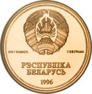 1 rouble (Nations Unies) – avers