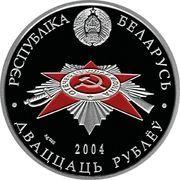 20 Roubles (Belarusian partisans) -  avers