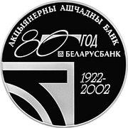 1 Rouble (80th Anniversary of Belarusbank) – revers