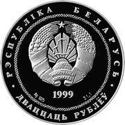 20 Roubles (Minsk) – avers