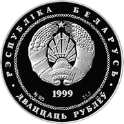 20 Roubles (80th Anniversary of the Financial system) – avers